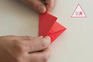 三角の作り方 正方形を対角線上に折って三角形にし、のりでとめる。