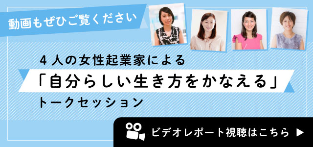 4人の女性起業家による 自分らしい生き方をかなえる」トークセッション -動画レポート